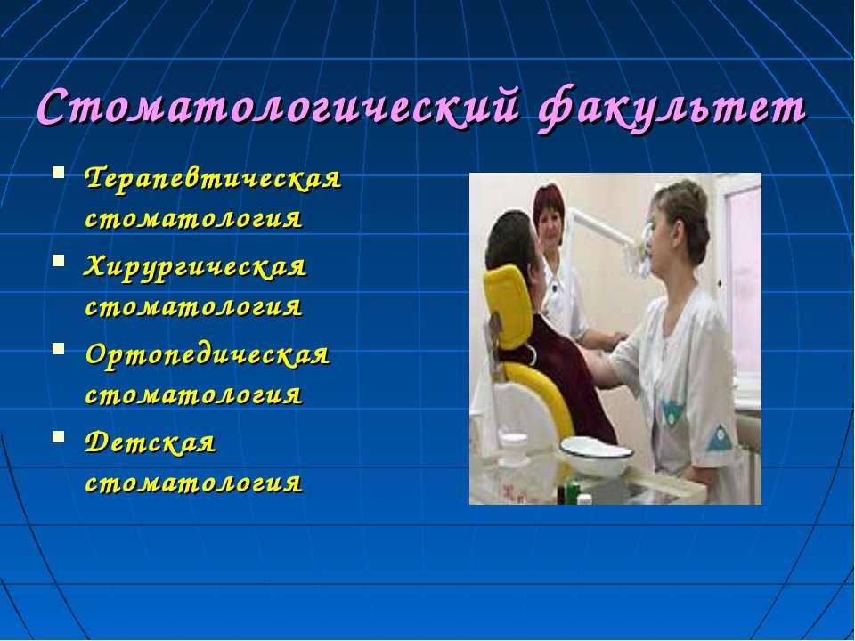Стоматологический факультет Терапевтическая стоматология Хирургическая стомат...
