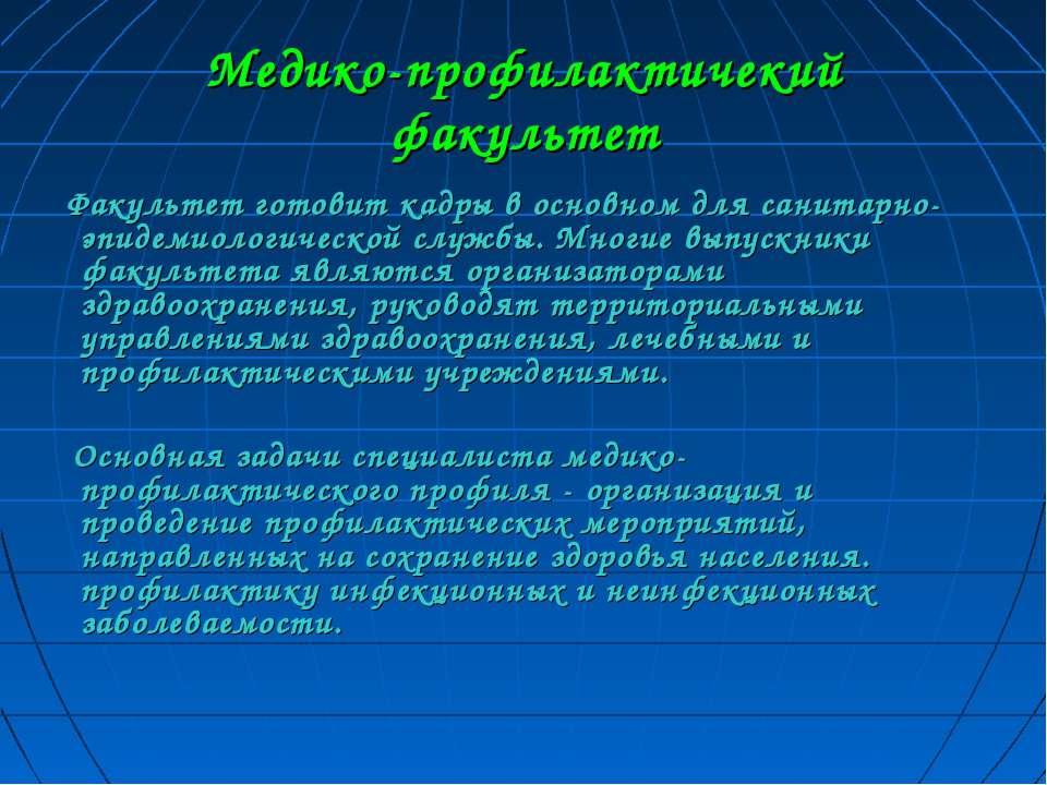 Медико-профилактичекий факультет Факультет готовит кадры в основном для санит...