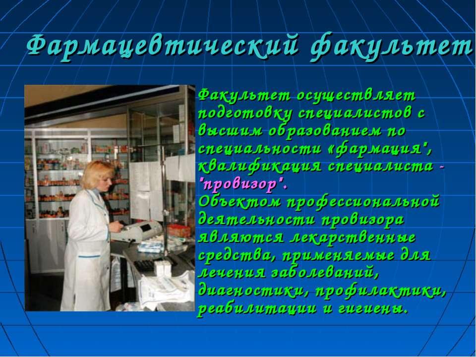 Фармацевтический факультет Факультет осуществляет подготовку специалистов с в...