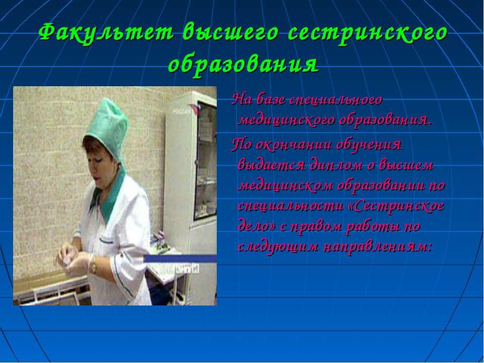 Факультет высшего сестринского образования На базе специального медицинского ...