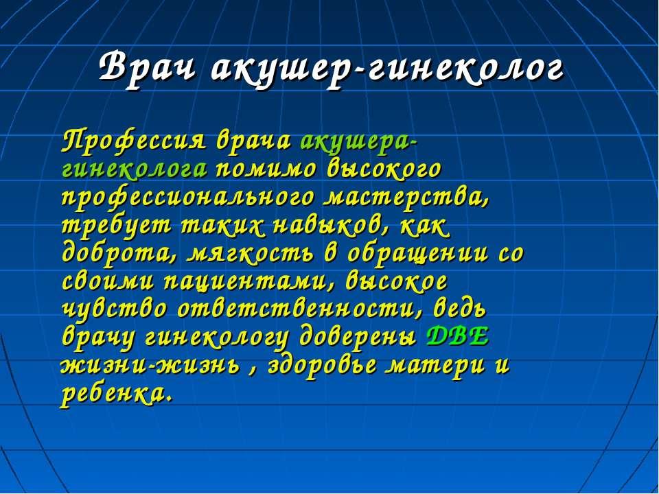 Врач акушер-гинеколог Профессия врача акушера-гинеколога помимо высокого проф...