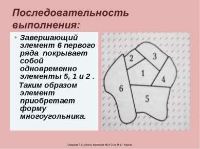 Завершающий элемент 6 первого ряда покрывает собой одновременно элементы 5, 1...