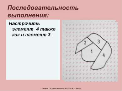 Настрочить элемент 4 также как и элемент 3. Смирнова Т.А. учитель технологии ...