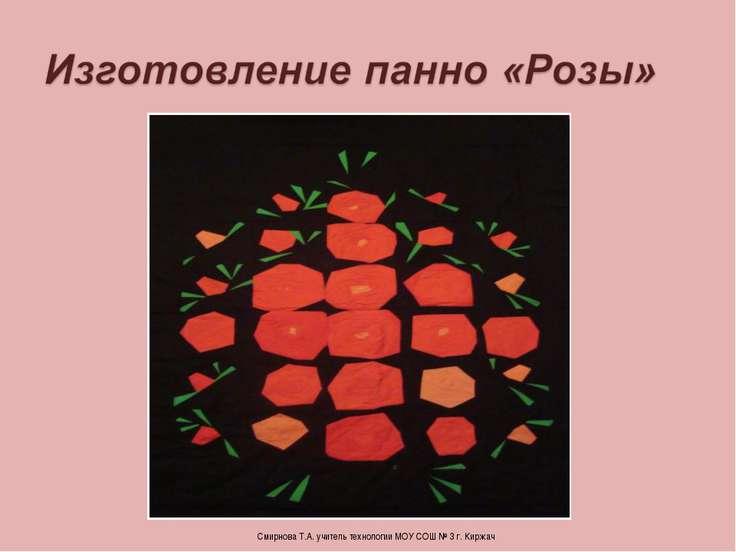 Смирнова Т.А. учитель технологии МОУ СОШ № 3 г. Киржач Смирнова Т.А. учитель ...