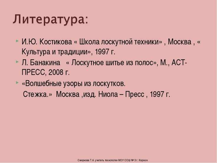 И.Ю. Костикова « Школа лоскутной техники» , Москва , « Культура и традиции», ...