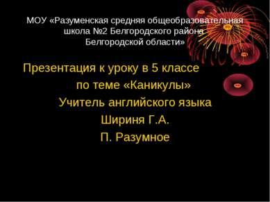 МОУ «Разуменская средняя общеобразовательная школа №2 Белгородского района Бе...