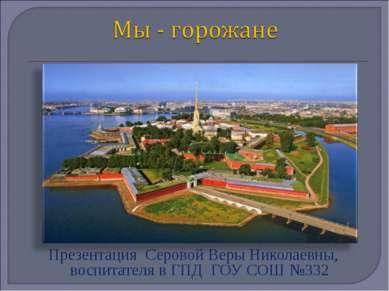 Презентация Серовой Веры Николаевны, воспитателя в ГПД ГОУ СОШ №332