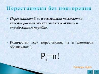 Перестановкой из n элементов называется каждое расположение этих элементов в ...