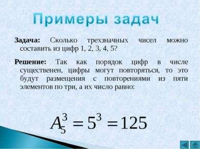 Задача: Сколько трехзначных чисел можно составить из цифр 1, 2, 3, 4, 5? Реше...