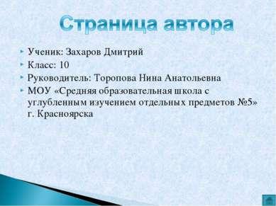 Ученик: Захаров Дмитрий Класс: 10 Руководитель: Торопова Нина Анатольевна МОУ...