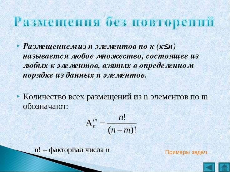 Размещением из n элементов по к (к≤n) называется любое множество, состоящее и...