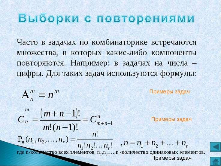 Часто в задачах по комбинаторике встречаются множества, в которых какие-либо ...