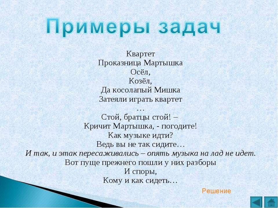 Квартет Проказница Мартышка Осёл, Козёл, Да косолапый Мишка Затеяли играть кв...