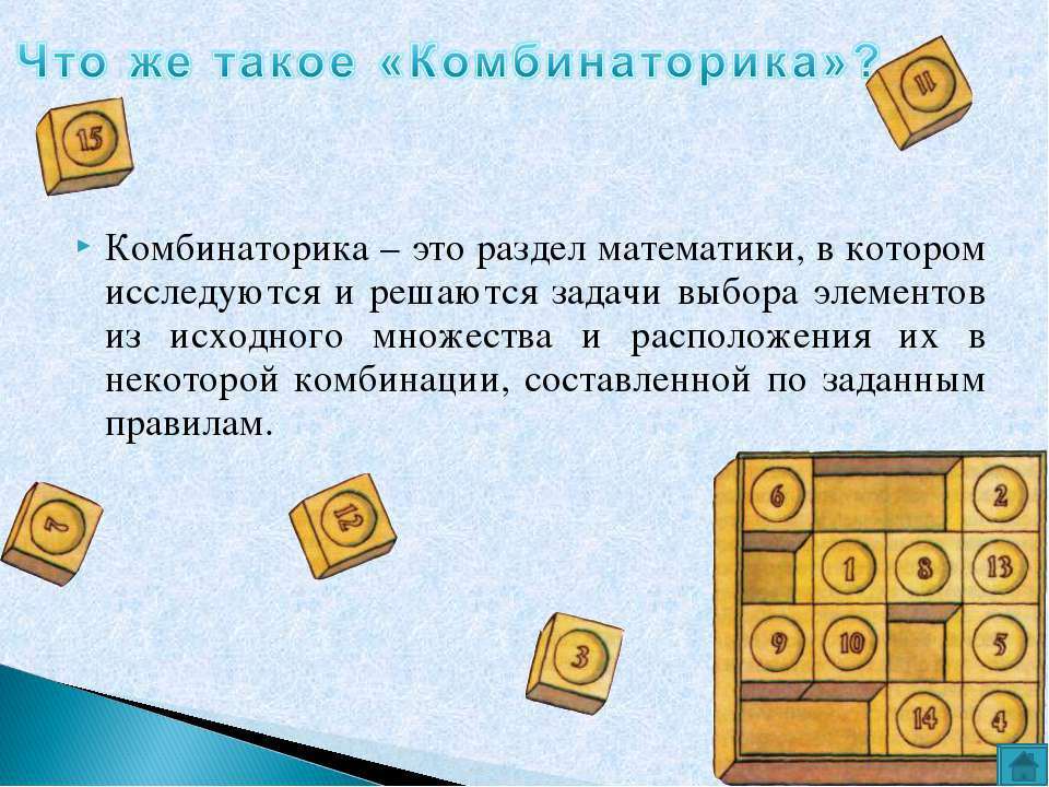 Комбинаторика – это раздел математики, в котором исследуются и решаются задач...