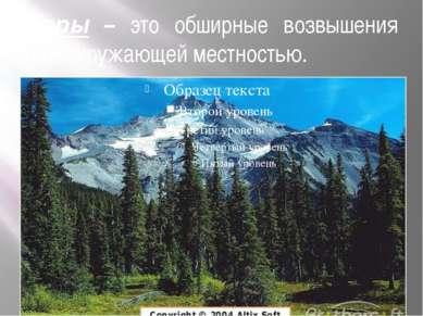 Горы – это обширные возвышения над окружающей местностью.