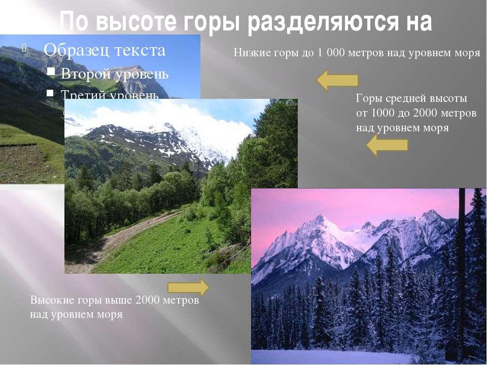По высоте горы разделяются на