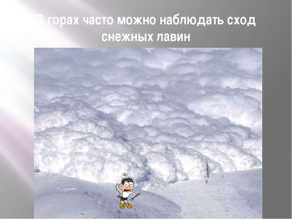 В горах часто можно наблюдать сход снежных лавин