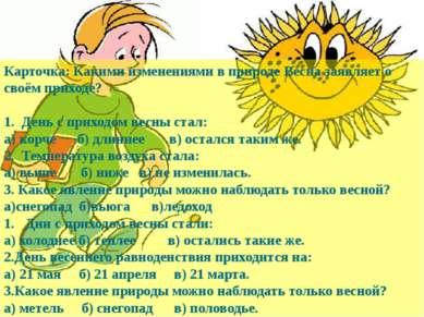 Карточка: Какими изменениями в природе Весна заявляет о своём приходе? 1. Ден...