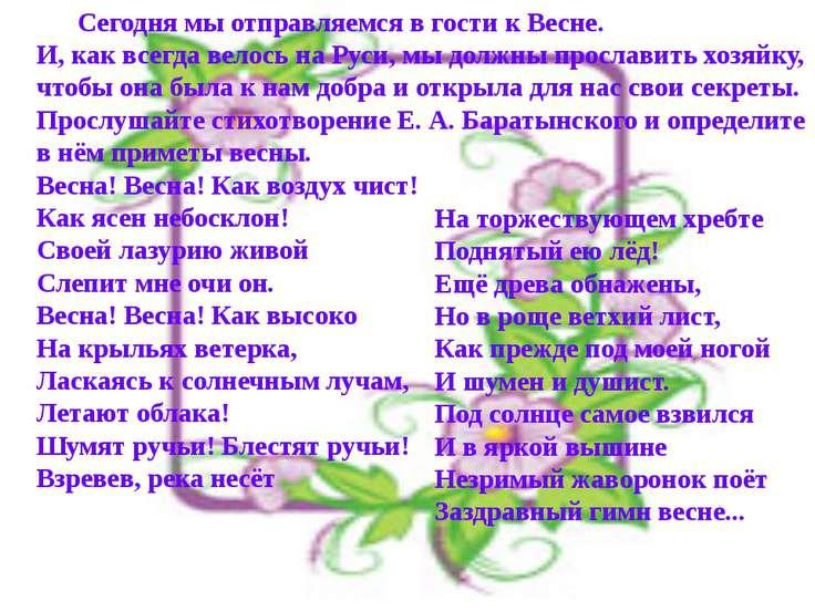 - Сегодня мы отправляемся в гости к Весне. И, как всегда велось на Руси, мы д...