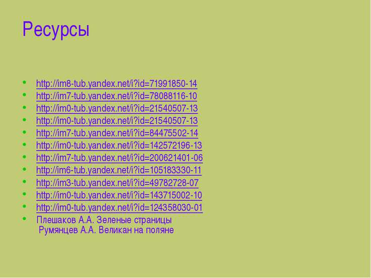 Ресурсы http://im8-tub.yandex.net/i?id=71991850-14 http://im7-tub.yandex.net/...