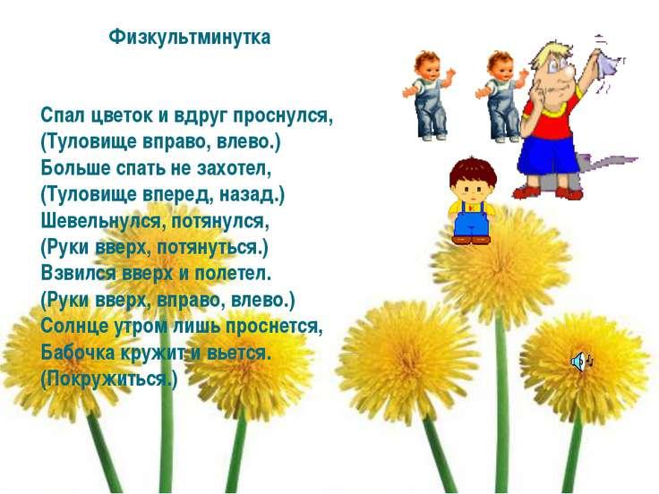 Физкультминутка Спал цветок и вдруг проснулся, (Туловище вправо, влево.) Боль...