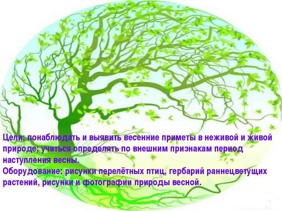 Цели: понаблюдать и выявить весенние приметы в неживой и живой природе; учить...
