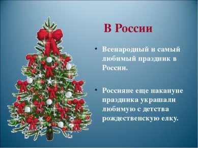 В России Всенародный и самый любимый праздник в России. Россияне еще накануне...