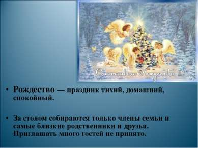 Рождество — праздник тихий, домашний, спокойный. За столом собираются только ...