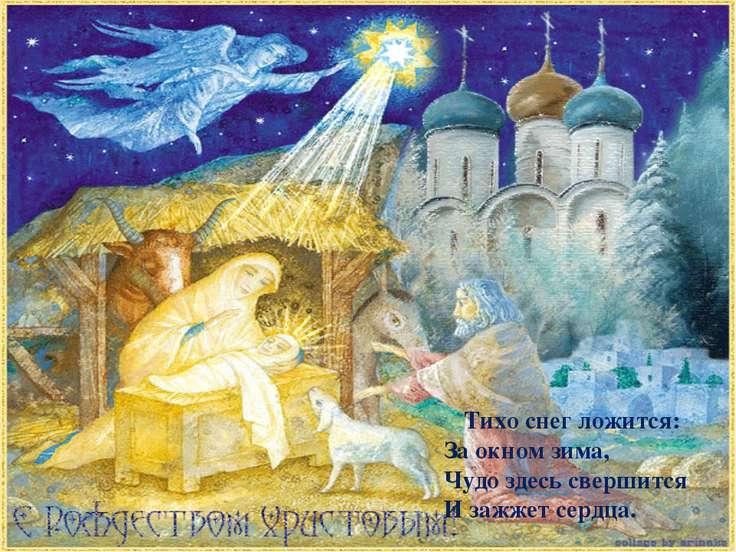 Тихо снег ложится: За окном зима, Чудо здесь свершится И зажжет сердца.