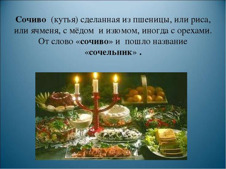 Сочиво (кутья) сделанная из пшеницы, или риса, или ячменя, с мёдом и изюмом, ...