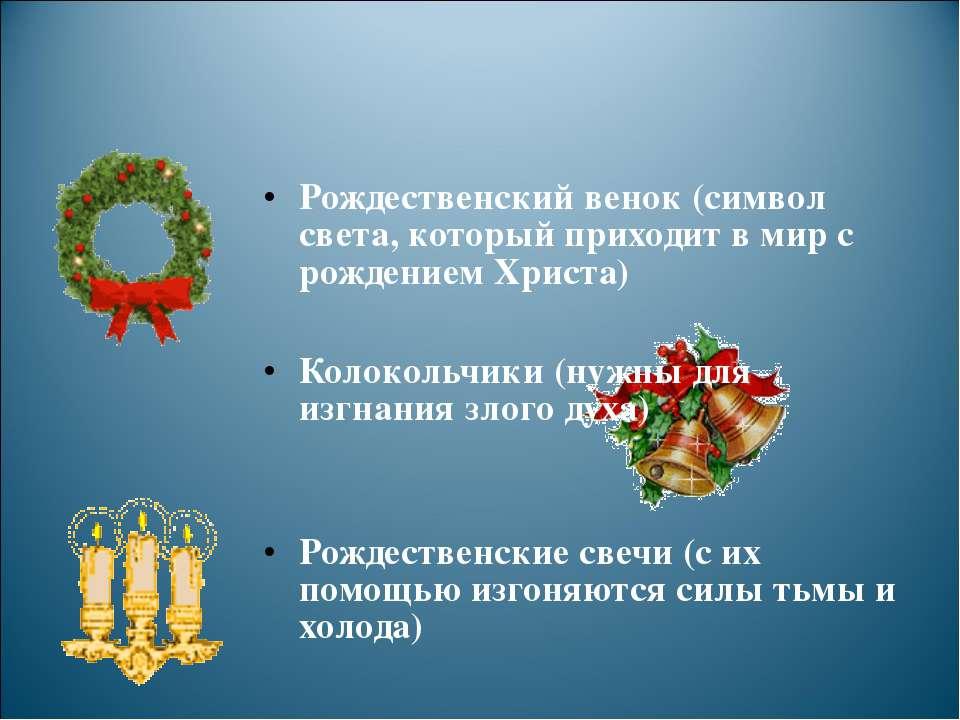 Рождественский венок (символ света, который приходит в мир с рождением Христа...