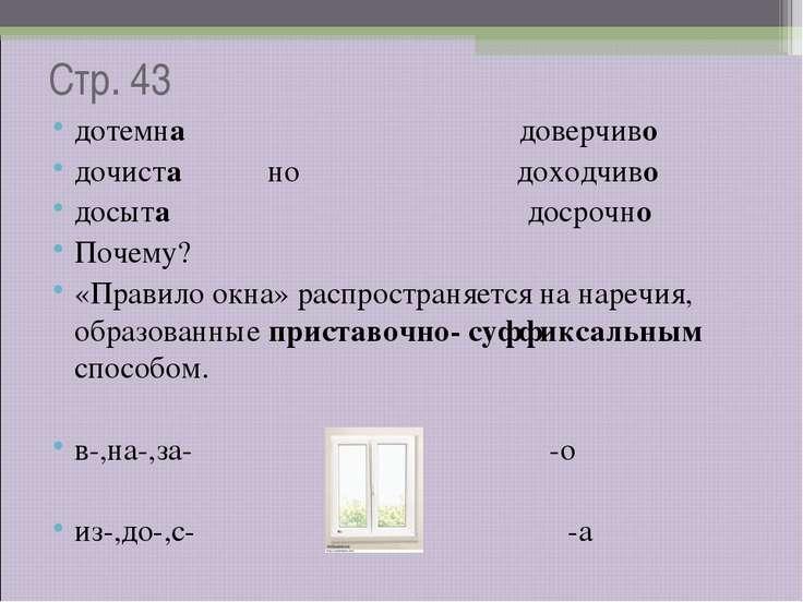 Стр. 43 дотемна доверчиво дочиста но доходчиво досыта досрочно Почему? «Прави...