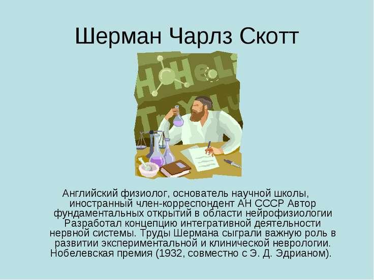 Шерман Чарлз Скотт Английский физиолог, основатель научной школы, иностранный...