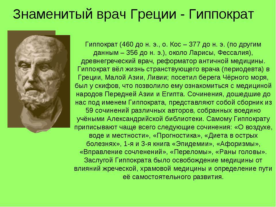 Знаменитый врач Греции - Гиппократ Гиппократ (460 до н. э., о. Кос – 377 до н...