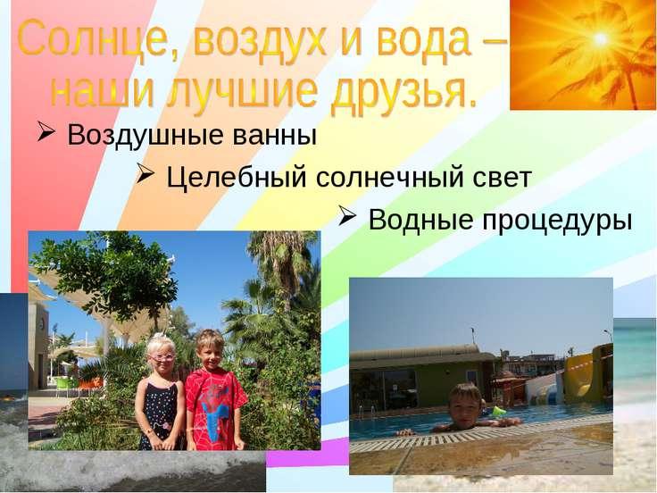 Воздушные ванны Целебный солнечный свет Водные процедуры