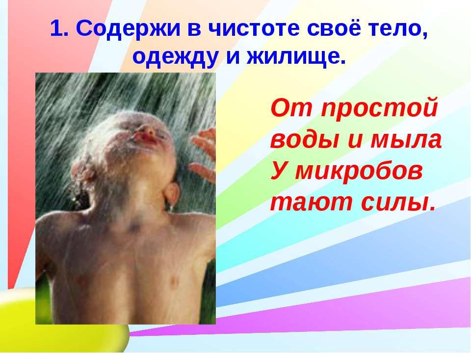 1. Содержи в чистоте своё тело, одежду и жилище. От простой воды и мыла У мик...