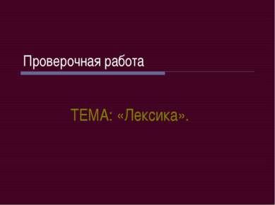 Проверочная работа ТЕМА: «Лексика».