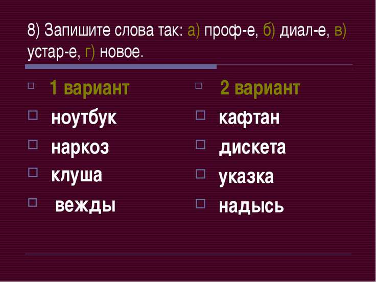 8) Запишите слова так: а) проф-е, б) диал-е, в) устар-е, г) новое. 1 вариант ...