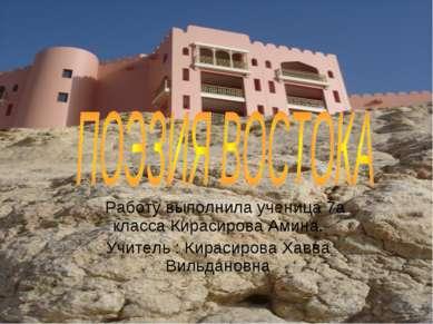 Работу выполнила ученица 7а класса Кирасирова Амина. Учитель : Кирасирова Хав...