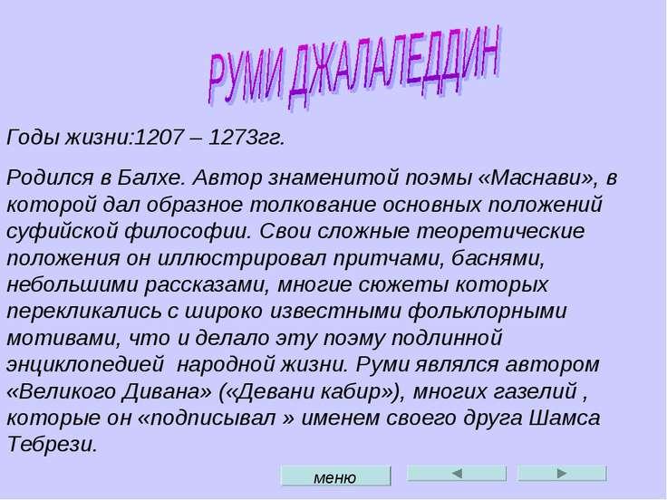 Годы жизни:1207 – 1273гг. Родился в Балхе. Автор знаменитой поэмы «Маснави», ...