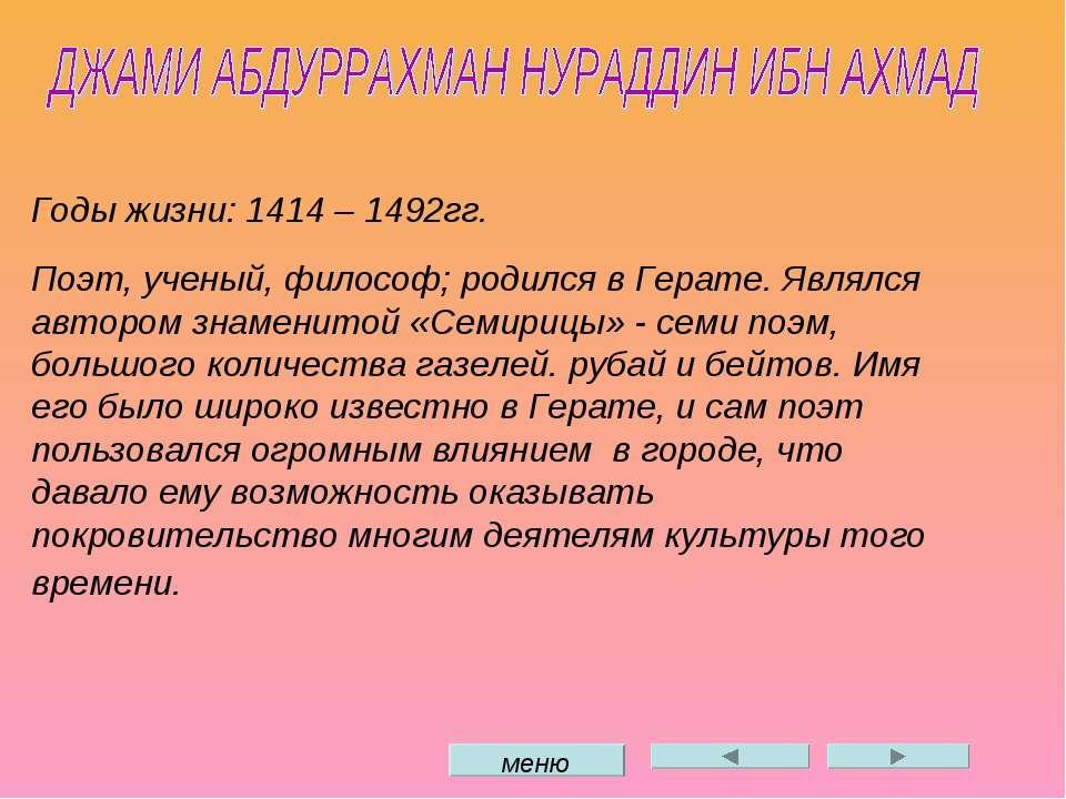 Годы жизни: 1414 – 1492гг. Поэт, ученый, философ; родился в Герате. Являлся а...