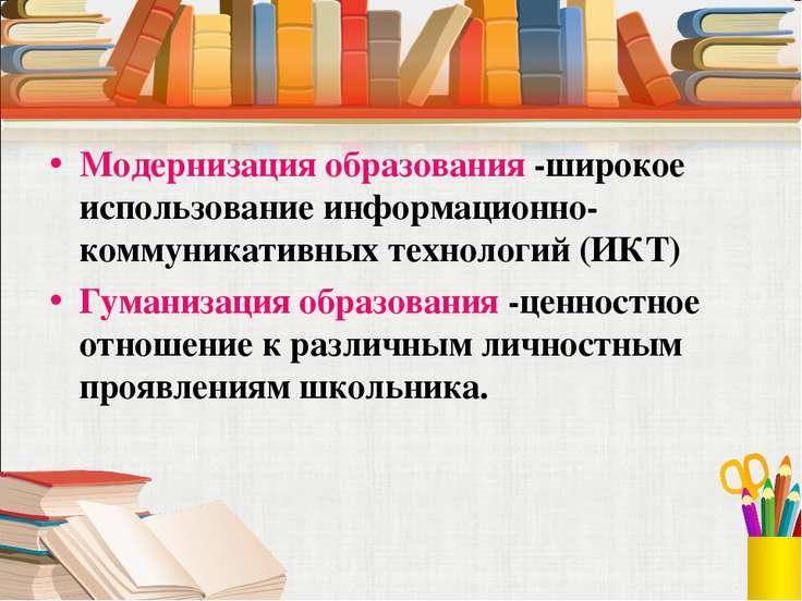 Модернизация образования -широкое использование информационно-коммуникативных...