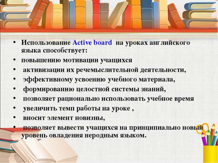 Использование Active board на уроках английского языка способствует: повышени...