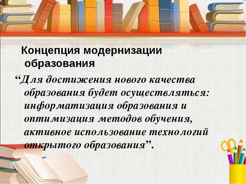 """Концепция модернизации образования """"Для достижения нового качества образовани..."""