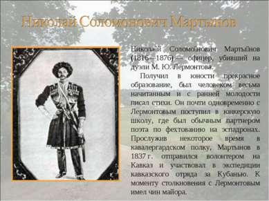 Никола й Соломо нович Марты нов (1816—1876)— офицер, убивший на дуэли М.Ю....