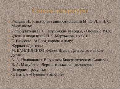 Гладыш И., К истории взаимоотношений М. Ю. Л. и Н. С. Мартынова; Зильберштейн...