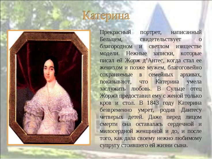 Прекрасный портрет, написанный Бельцем, свидетельствует о благородном и светл...