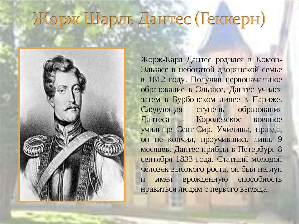 Жорж-Карл Дантес родился в Комор-Эльзасе в небогатой дворянской семье в 1812 ...