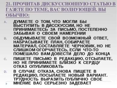 21. ПРОЧИТАВ ДИСКУССИОННУЮ СТАТЬЮ В ГАЗЕТЕ ПО ТЕМЕ, ВАС ВОЛНУЮЩЕЙ. ВЫ ОБЫЧНО:...