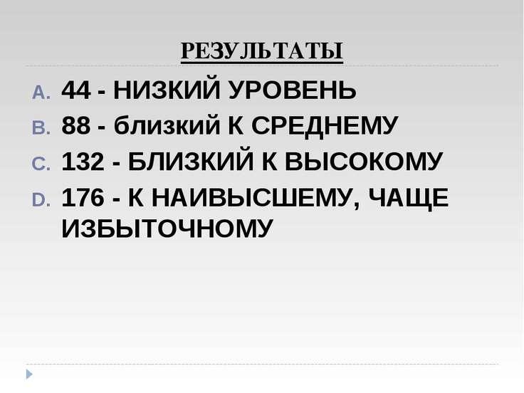 РЕЗУЛЬТАТЫ 44 - НИЗКИЙ УРОВЕНЬ 88 - близкий К СРЕДНЕМУ 132 - БЛИЗКИЙ К ВЫСОКО...